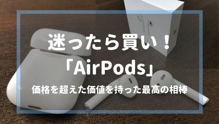 迷ったら買い!「AirPods」は価格を超えた価値を持った最高の相棒となる