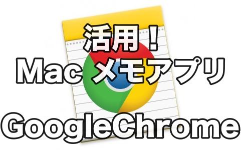 メモアプリとGoogleChromeの連携