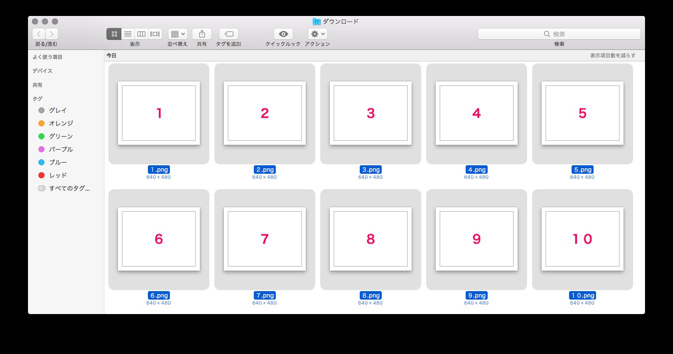 MacのQuick Look活用