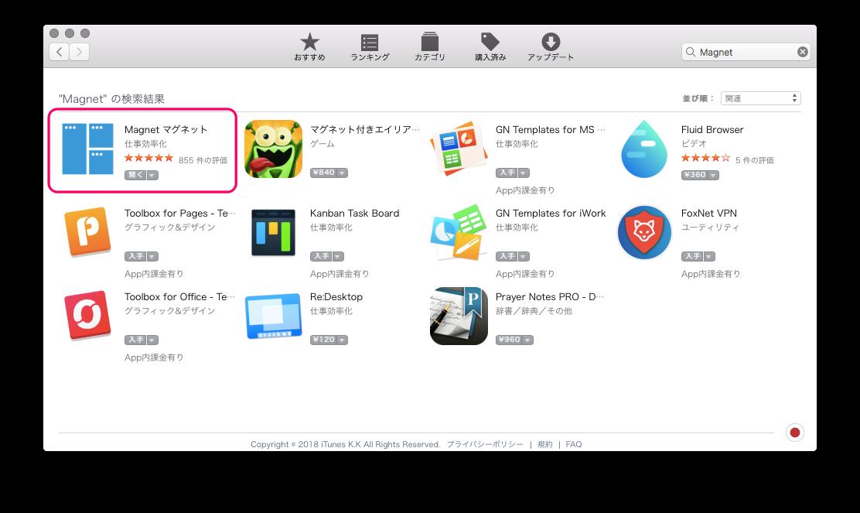 MagnetマグネットアプリをAppStoreからインストール