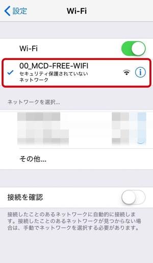 マクドナルドでスマホのWi-Fi接続