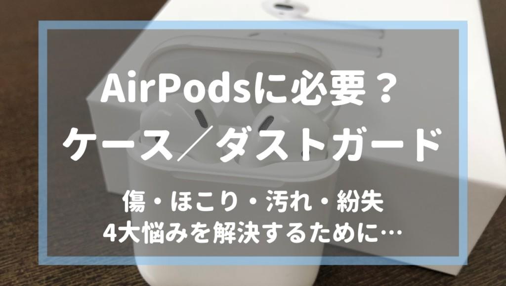 AirPodsにダストガードやケースは必要か?