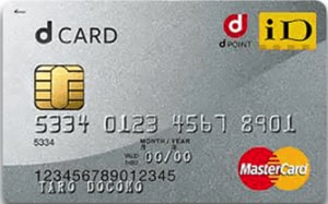 dカードにiDの電子マネー付き