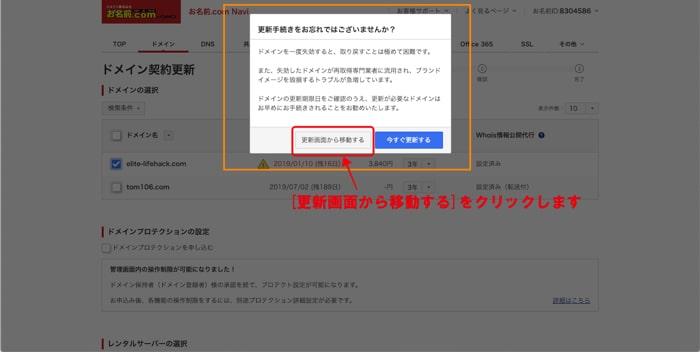 お名前.comのドメイン自動更新設定を変更
