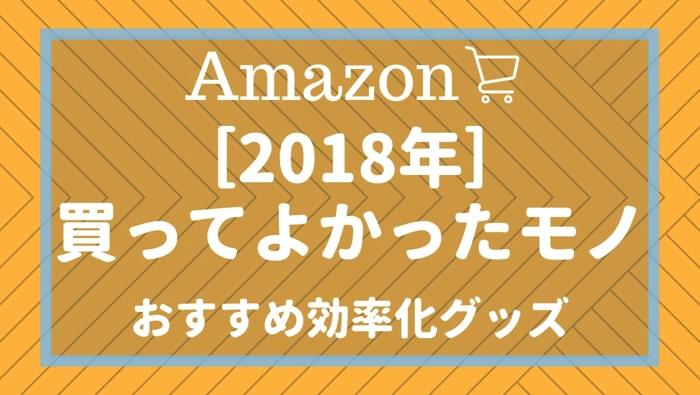 [2018年]Amazonで買ってよかった効率化グッズおすすめ6選