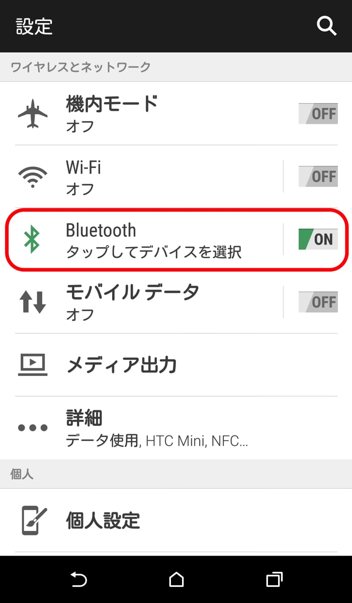 AndroidのBluetooth設定