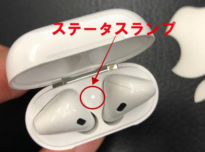AirPodsのステータスランプ