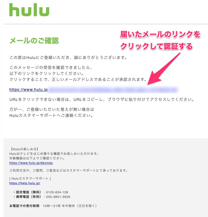 Hulu「メールのご確認」