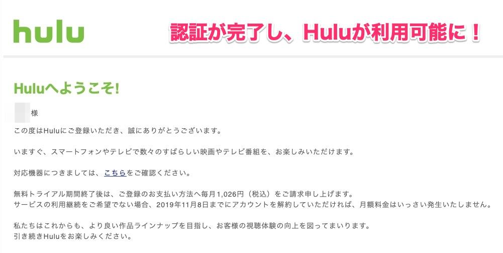 Hulu「登録確認メール」