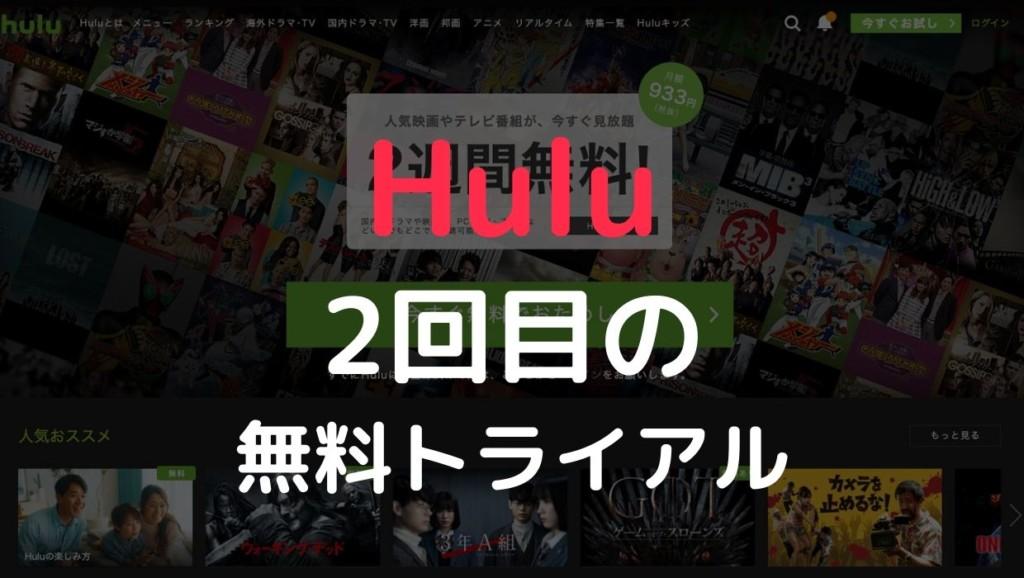 Huluの無料トライアルを2回目も利用する方法