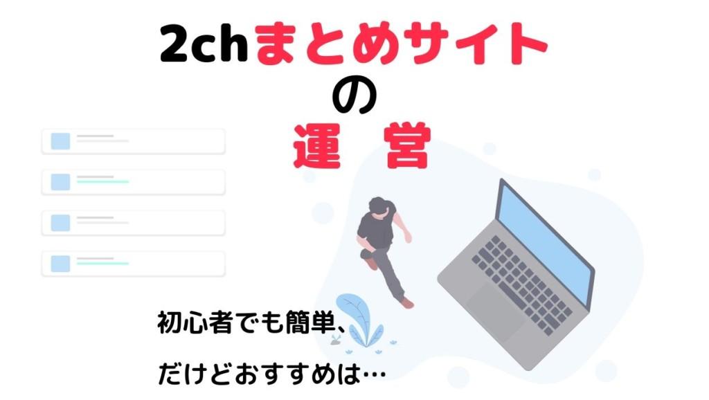 2chまとめサイトの運営