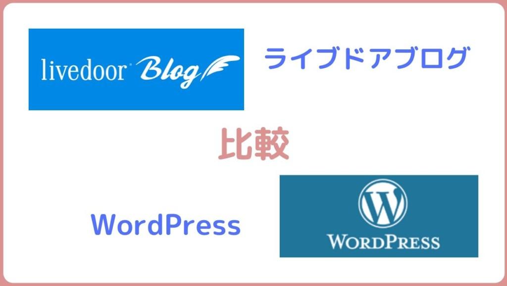 ライブドアブログとWordPressの比較