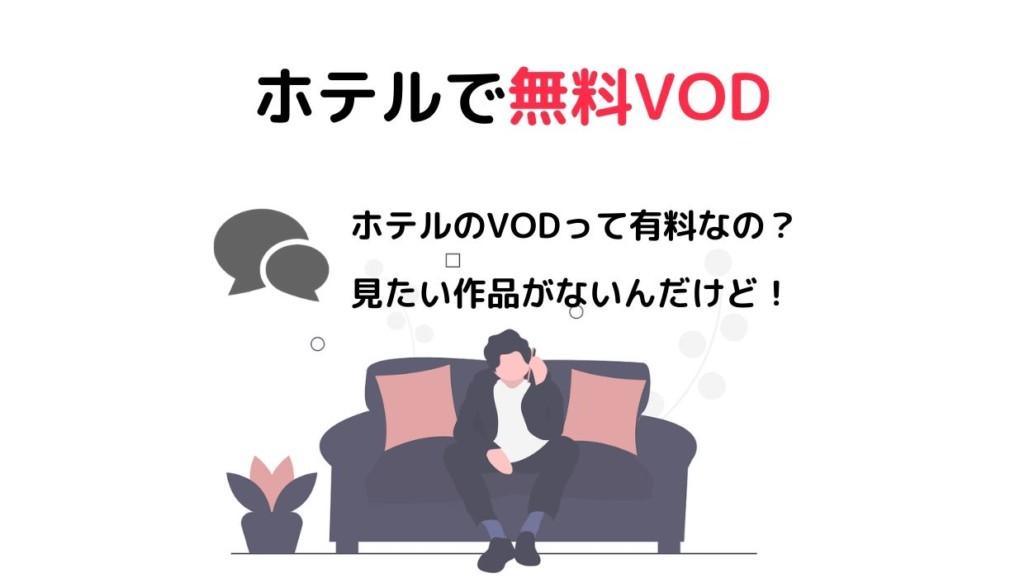 ホテルで無料VOD