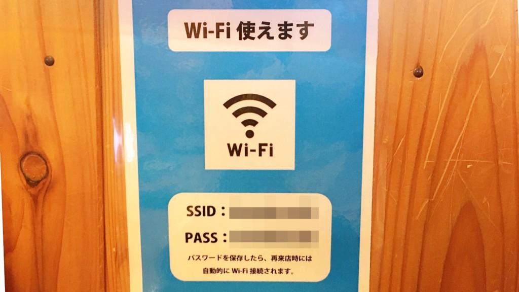コメダ珈琲のWi-Fi