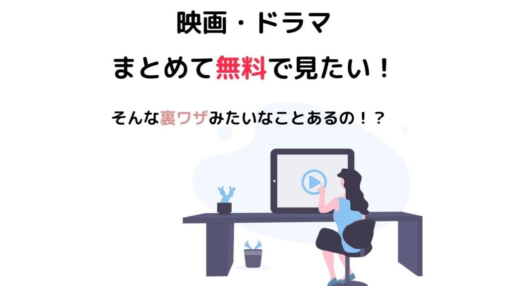まとめ ドラマ 無料 映画