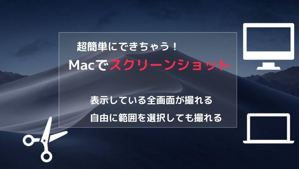 Macでスクリーンショット