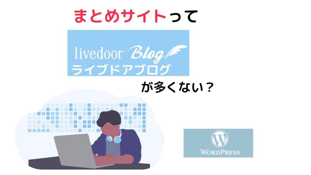 まとめサイトをライブドアブログで作る理由