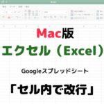 Mac版エクセル