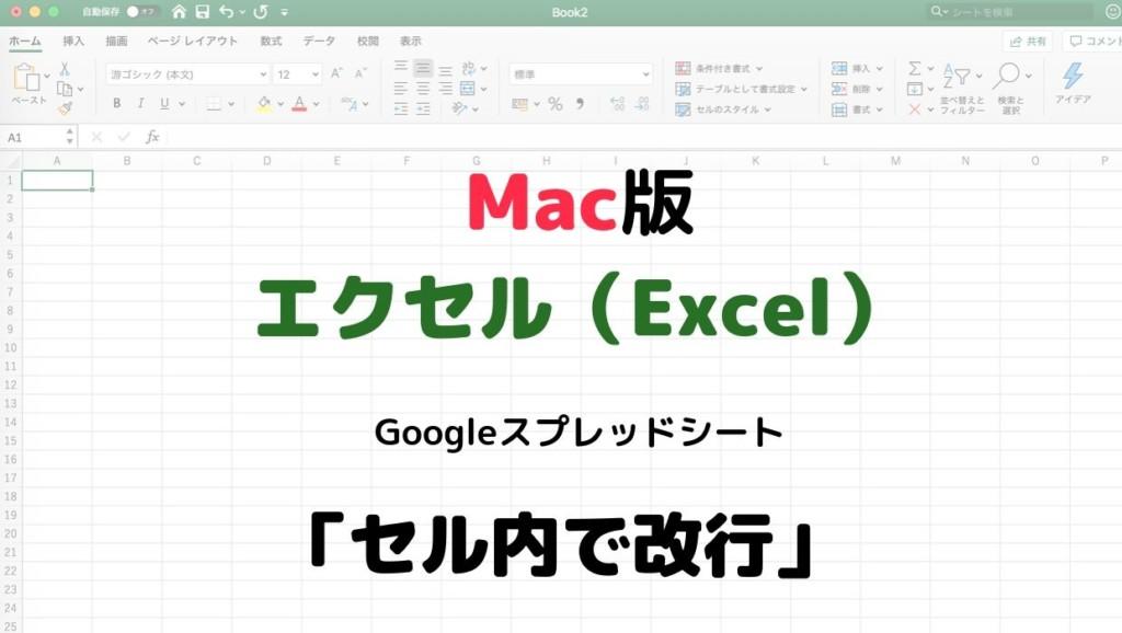 エクセル mac 改行