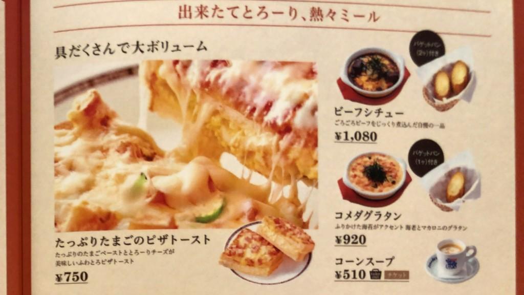 コメダ珈琲のメニュー(たっぷりたまごのピザトースト)