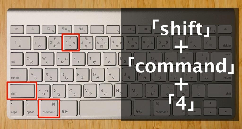 Macで選択範囲をスクリーンショット