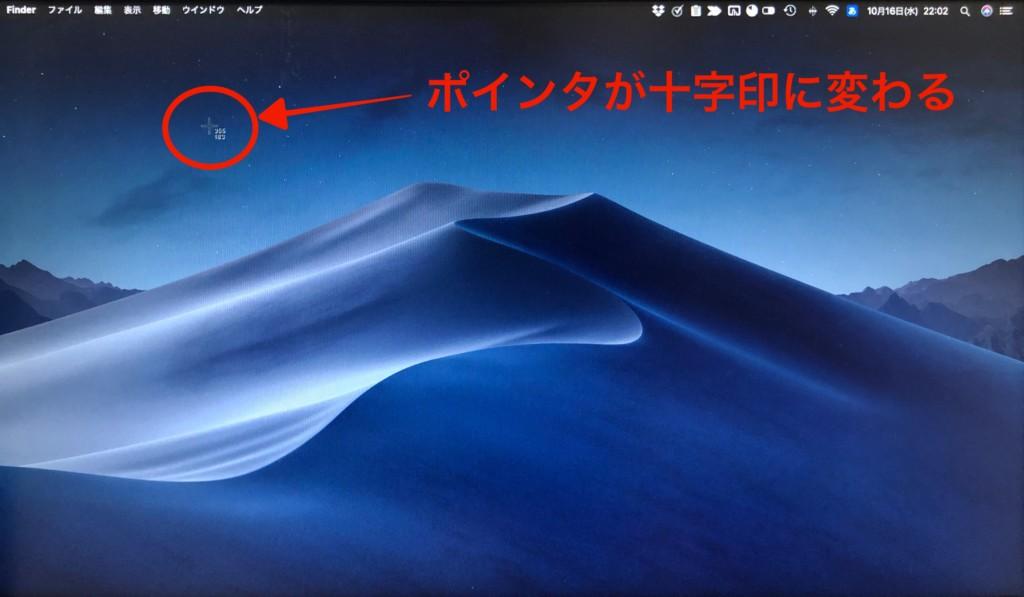 Macで選択範囲をスクリーンショット(十字印)