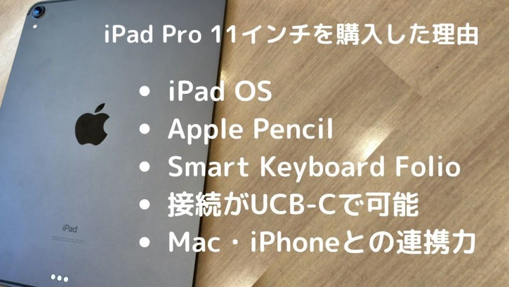 iPad Pro 11インチを購入した理由