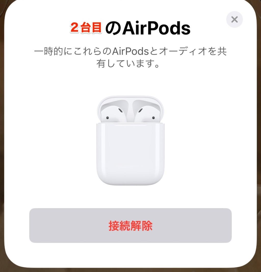 AirPodsを2台同時接続する方法