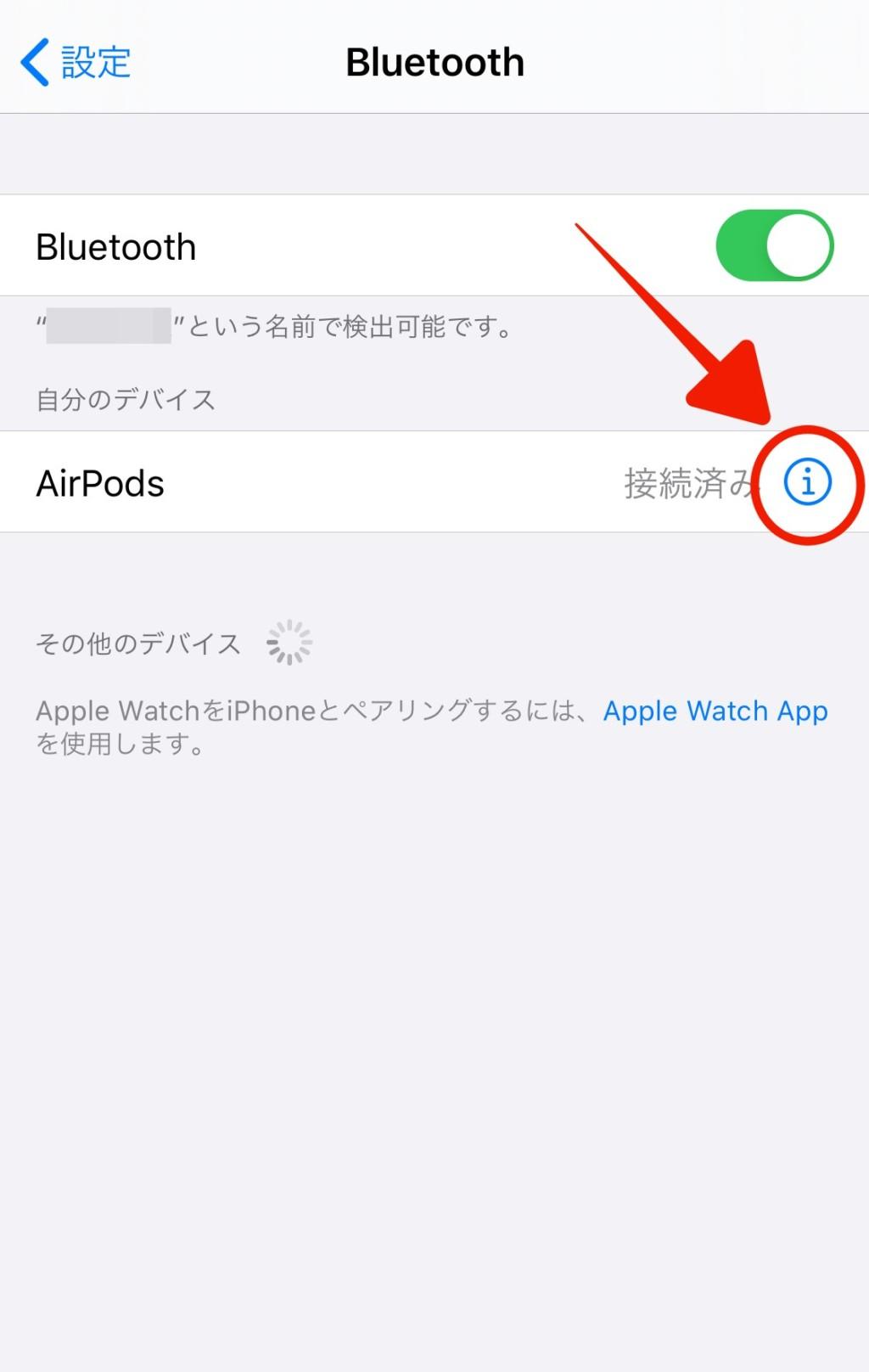 AirPodsのダブルタップ設定方法