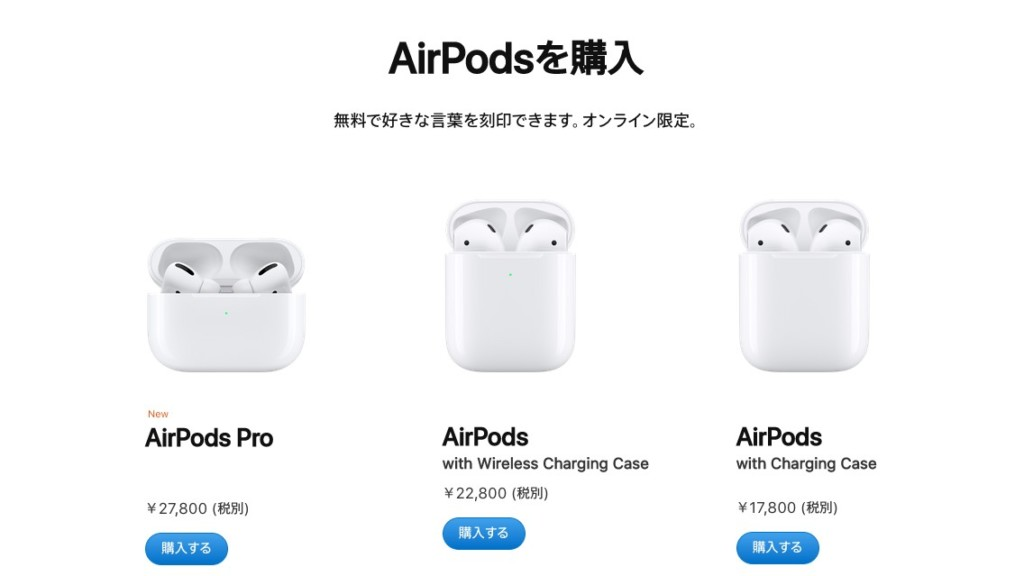 AirPods Pro比較
