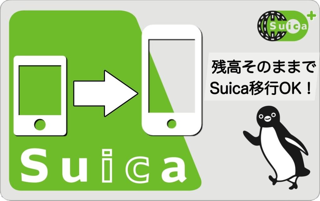iPhoneのSuicaを移行する方法