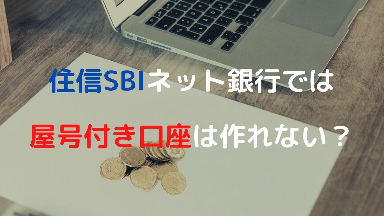 住信SBIネット銀行では屋号付き口座は作れない?