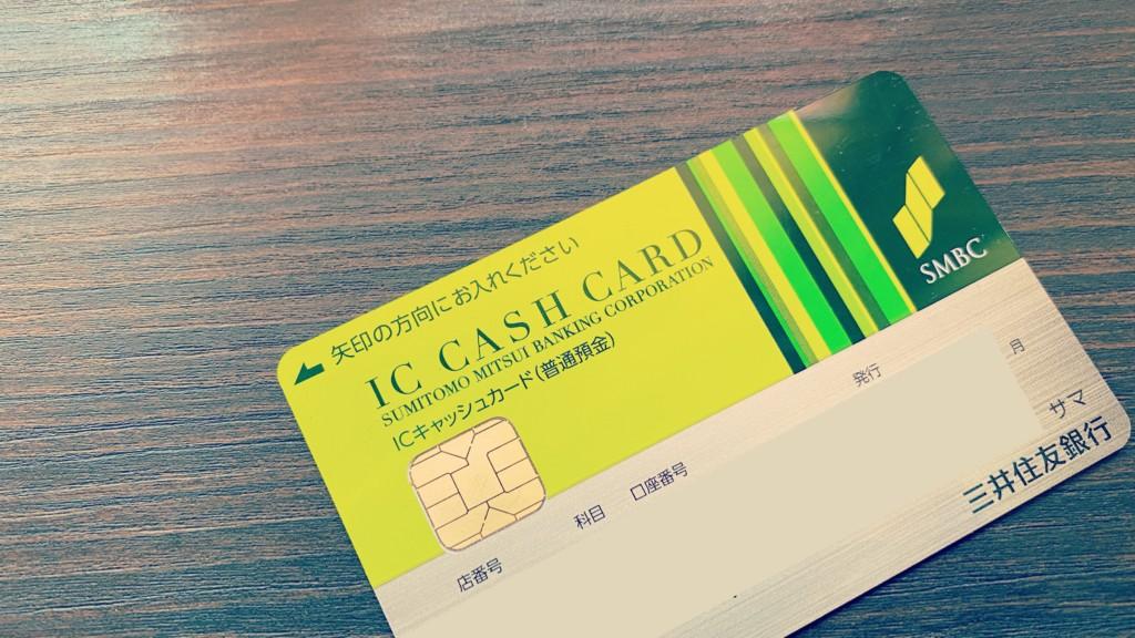 三井住友銀行で開設した屋号付き口座のキャッシュカード