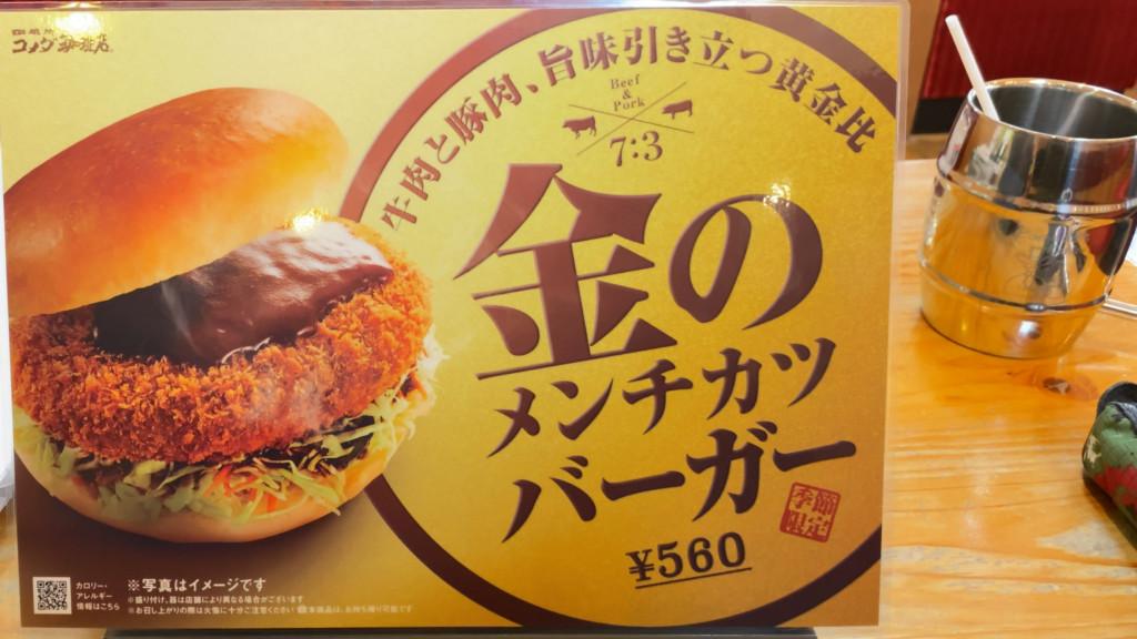 コメダ珈琲の金のメンチカツバーガーを食べてみて、値段やカロリーが気になる人へ感想を伝える
